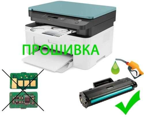 Прошивка принтеров Харьков Салтовка